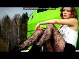 «Со стены ТЮНИНГ РУССКИХ АВТО» под музыку EBANY BASS - track1 (pizdec basit). Picrolla